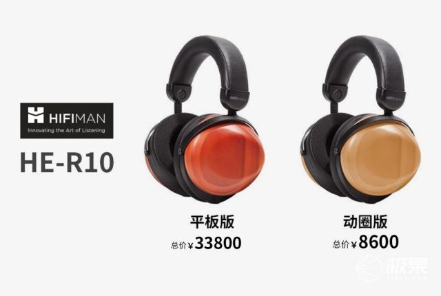 致敬传奇之作,HIFIMANHE-R10头戴式动圈耳机开箱