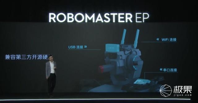 大疆编程机器人上线!可外挂大量模块,还能教小学生编程