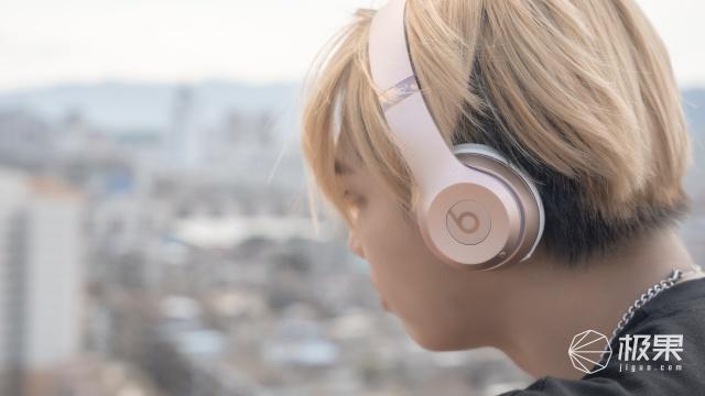 跑酷达人的Beats耳机:佩戴舒适个性十足,音质清晰电力持久!