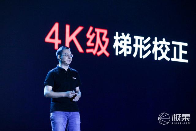 投影行业感官革命极米发布4K和1080P投影新品