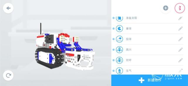 """优必选JimuRobot""""赛场先锋""""系列"""