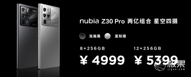 2亿像素组合+120W超级快充!努比亚Z30Pro正式发布,4999元起