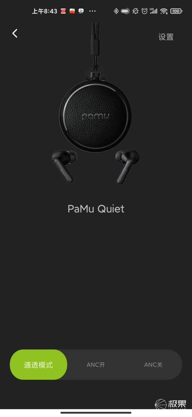 能独享的好声音:PaMuQuiet降噪真无线体验
