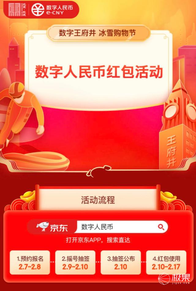 北京免费发1000万元?!数字人民币来了,快预约申请...