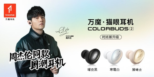 萬魔(1MORE)ColorBuds2貓眼耳機