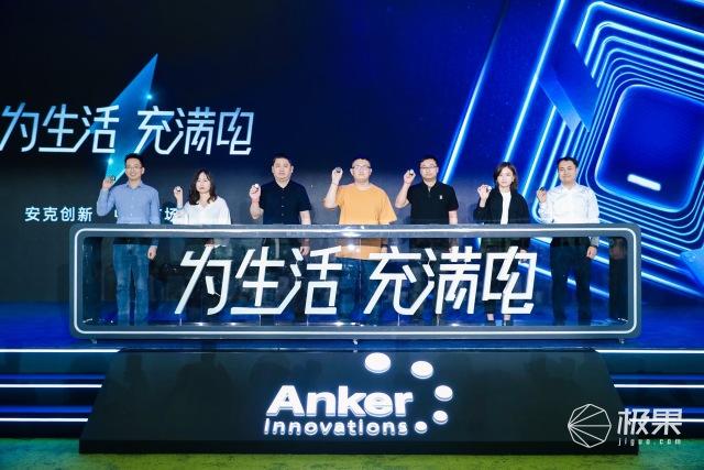 安克中国「首场」发布会!氮化镓二代+航海王系列,一大波新品发布!54元起
