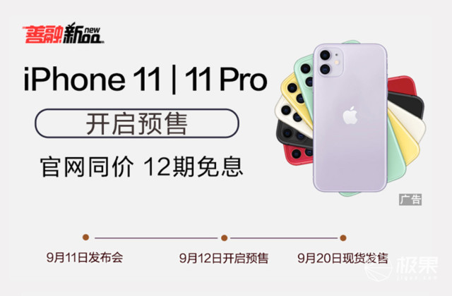 "iPhone11""白撿""指南!全網購買渠道大匯總,最撒幣的果然是它……"