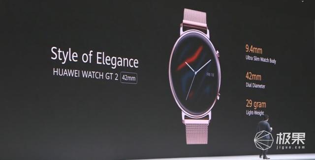 華為WatchGT2智能手表發布:兩種尺寸,更低功耗
