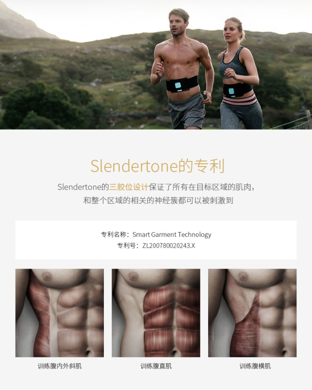 Slendertone希蓝彤ABS8腹肌锻炼腰带