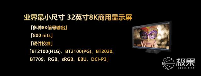 夏普8K采编播解决方案惊艳亮相!今后看视频可能该换新姿势了~