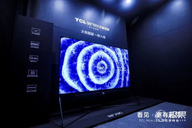 最会整活发布会?手机电视新品连发,98吋超大屏我看傻了……