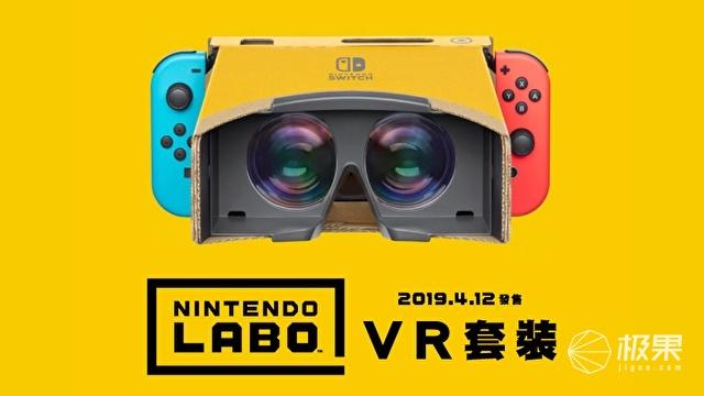 SwitchVR来了!任天堂推出NintendoLabo新套装