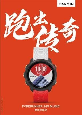 佳明推出Forerunner245M春季限量款手表,售价2980元