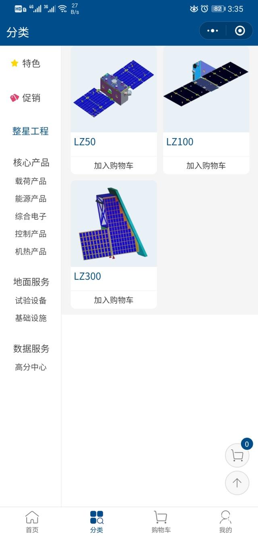 """手机上就能""""买""""卫星!中国航天科技集团上线火箭购买服务"""