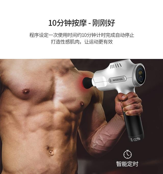 Marasil便携式深层肌肉按摩仪