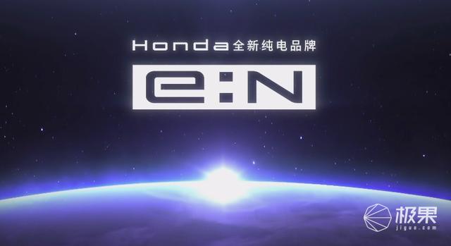 Honda中国首款纯电车型来了!先进的三电技术+全新车机生态,明年春天就量产...