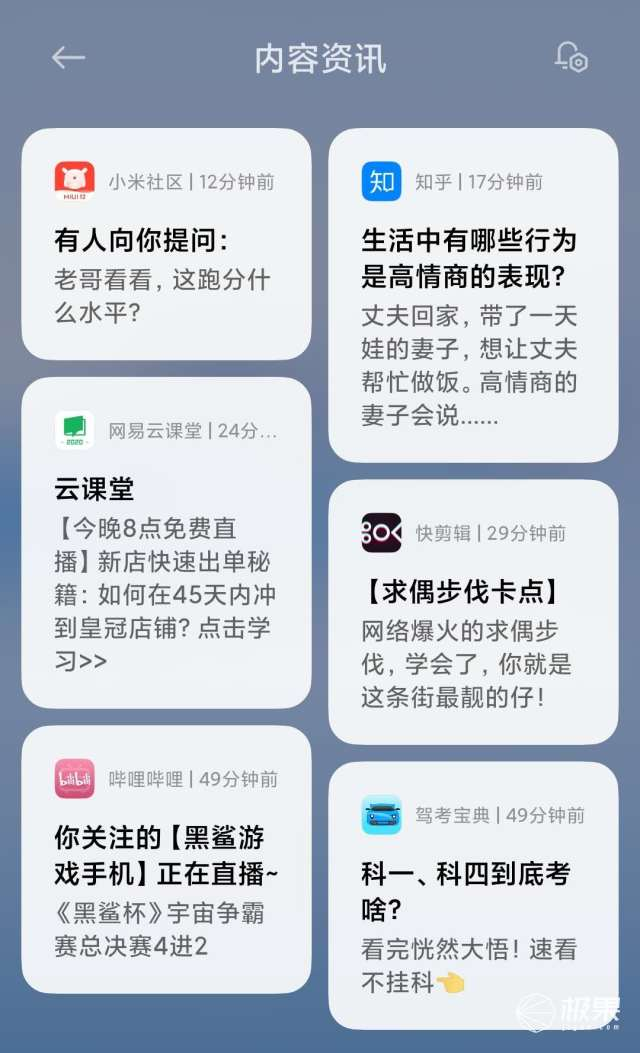 【科普】国产安卓统一推送原理以及作用