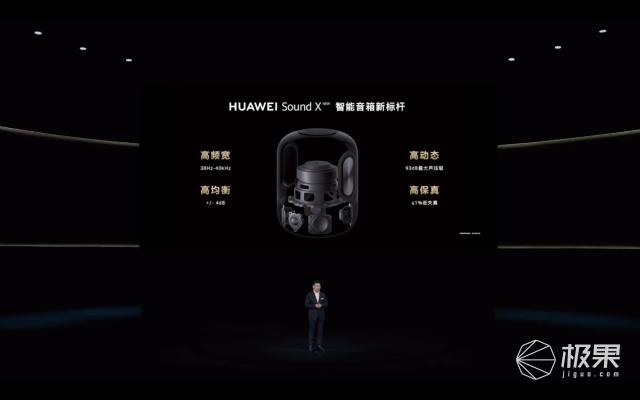 华为发布新一代SoundX!透明设计+幻彩灯效,音质同价位无敌...