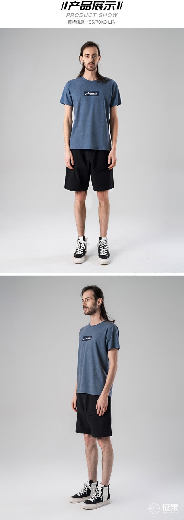 凤凰(phenix)消臭抑菌收纳袋+魔力消臭速干T恤
