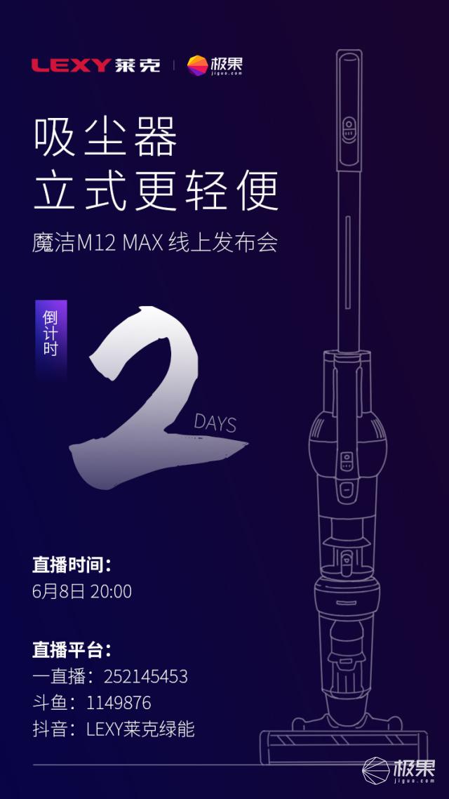 史上最適合中國女性使用的吸塵器來襲?立式更輕便,6月8日不見不散!