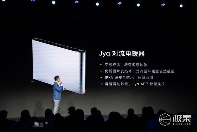 美学家电:Jya品牌发布会&Jya新光台灯