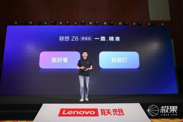 「新東西」聯想Z6青春版發布:首款采用北斗三號系統定位手機
