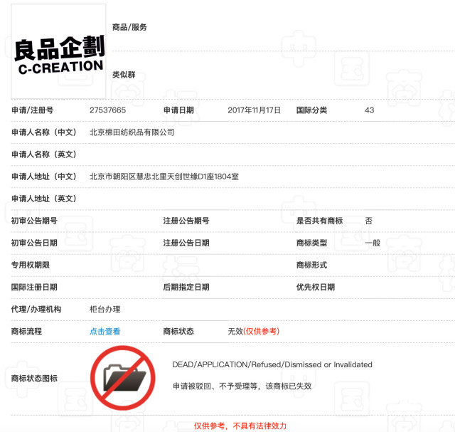 赔钱又道歉!日本最红设计品牌被义乌干翻,手撕国产24年沦为年度最惨......
