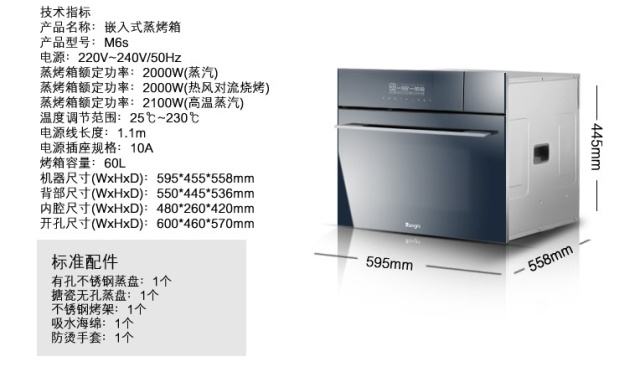 蒸烤箱容量大小之战,入手家用蒸烤一体机还有哪些商家内幕!