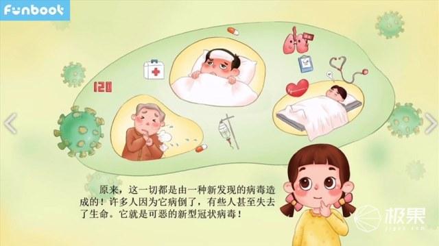 京东方Funbook发起《病毒我不怕》儿童故事征集活动