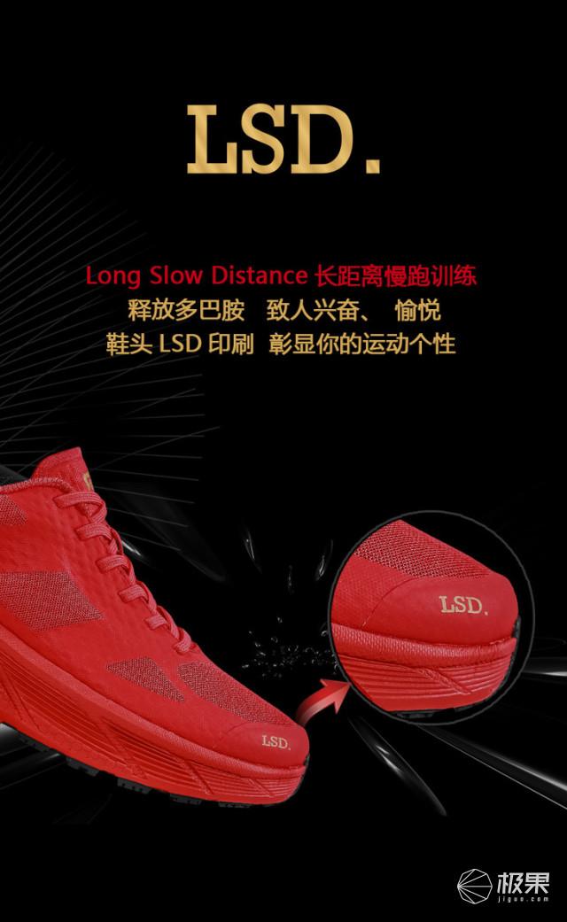R2LSD.赤道跑鞋