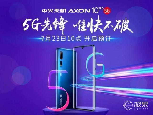 「新东西」5G手机首款上架!中兴Axon10Pro5G版开启预约