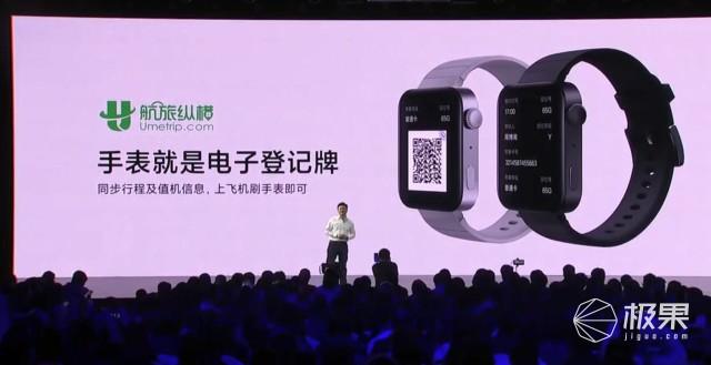 对标AppleWatch!小米手表发布,能独立使用App