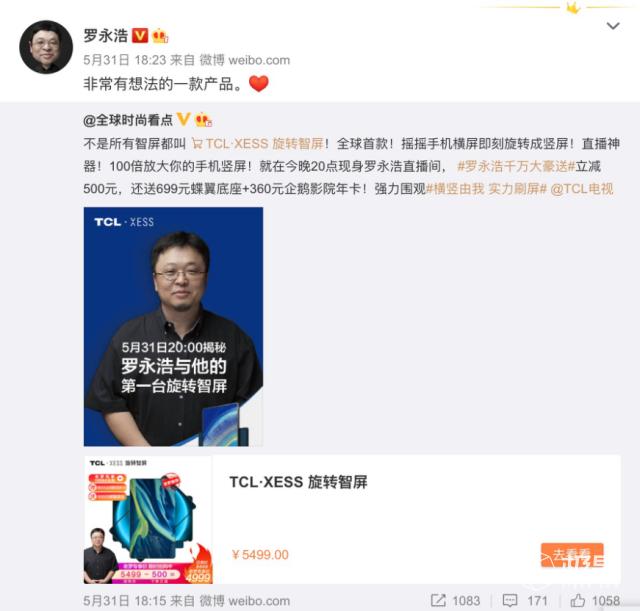 罗永浩跨夜马拉松直播专场:TCL·XESS旋转智屏成超级爆款
