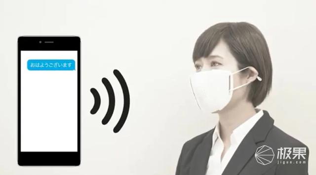 日本初创公司推出智能口罩C-mask,可翻译中英日韩等八种语言