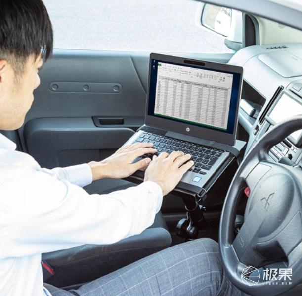 随身办公更进一步?!日本科技公司发明了一款车载电脑支架
