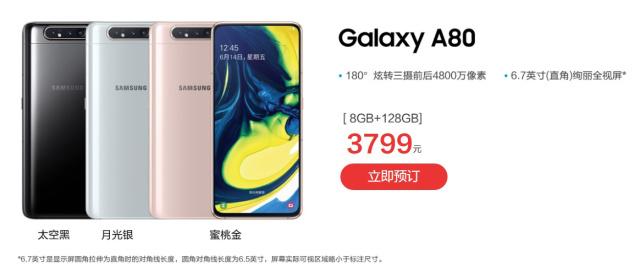 「新东西」三星GalaxyA80国行版开启预售:骁龙730G+升降式翻转摄像头