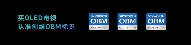 创新升维技术为基:解析创维OBM技术的创导之路