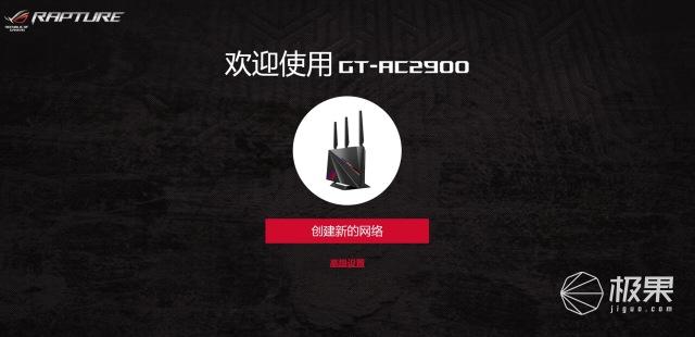 ROG血统,ASUS华硕GT-AC2900体验