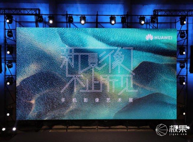 百人共绘跨年巨制,绽放影像艺术大展,华为MatePadPro科技赋能艺术创造