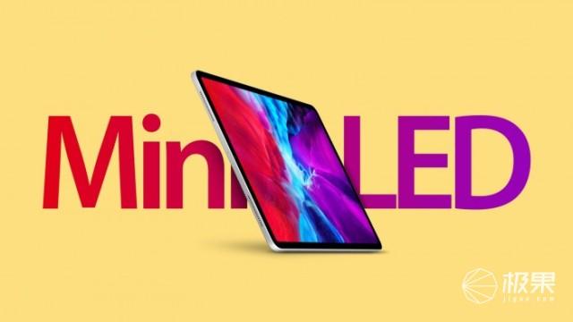 2021首个新品!苹果3月或召开发布会,新款iPadpro首发