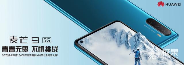 华为麦芒9今日开售!5G双模6频+6400万高像素主摄,2199元起