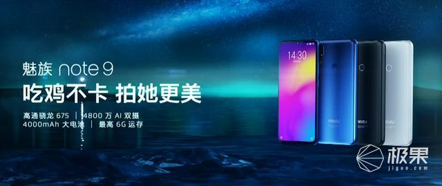 魅族Note9发布:首发骁龙675+4800万像素,售价1398元起!