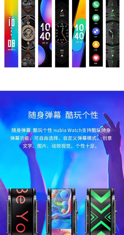 努比亚Watch手表