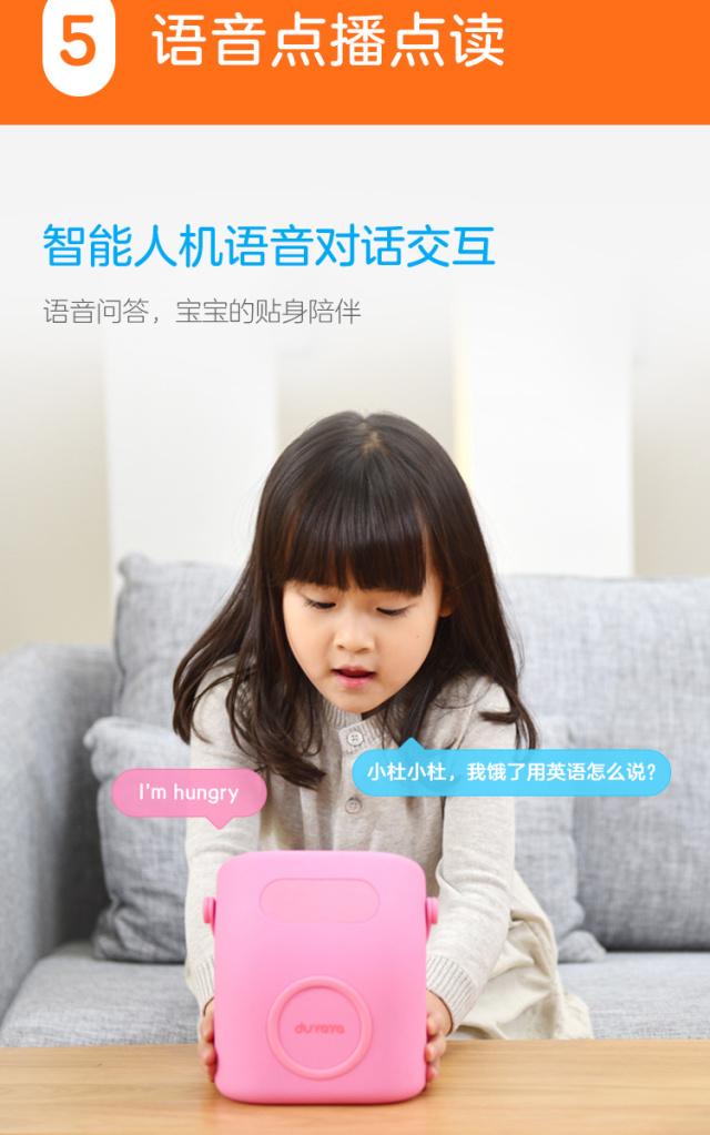 杜丫丫AI英语学习机