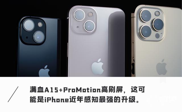 视频|iPhone13Pro首发上手!超强性能+高刷屏,一眼就种草……