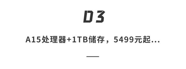 iPhone13全曝光!高刷屏+屏下指纹,配置大升级!5499起…