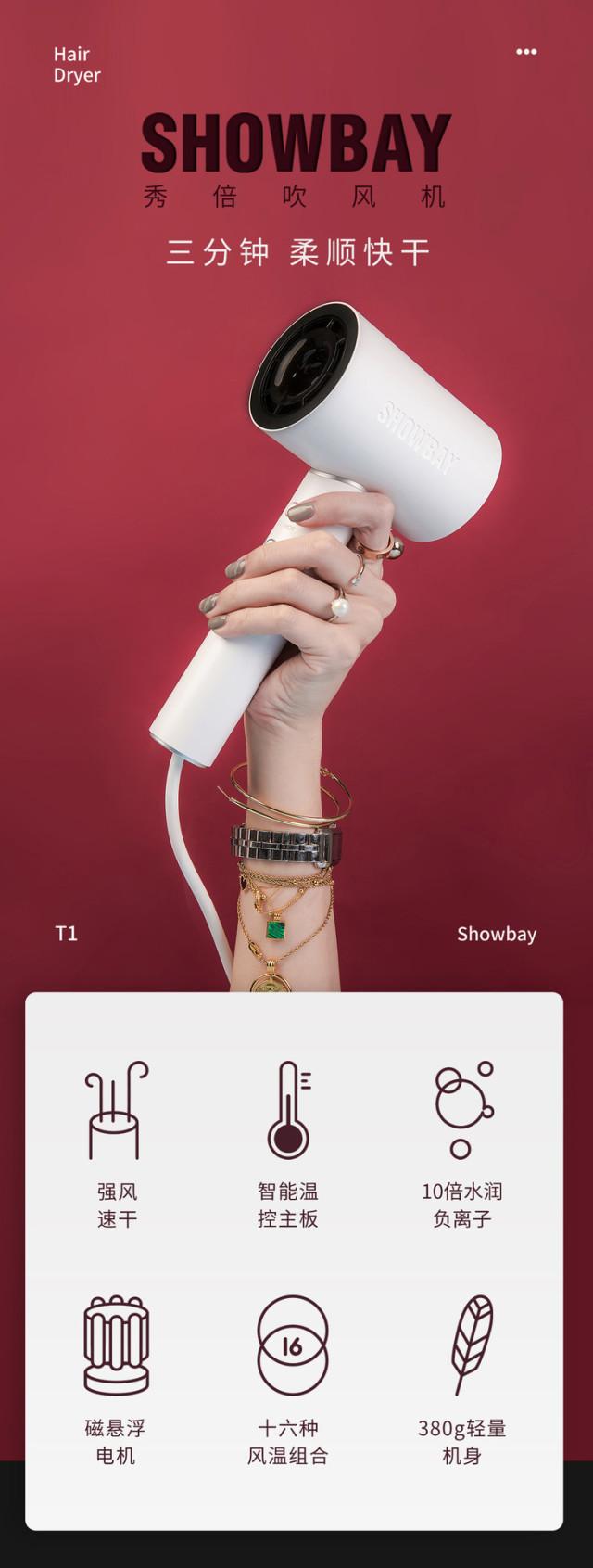 SHOWBAY负离子智能吹风机