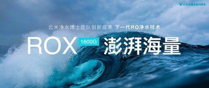 云米发布5GIoT战略新品四大颠覆重新定义未来家
