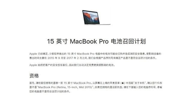 「事兒」美國聯邦航空管理局將禁止部分2015款MacBookPro登機