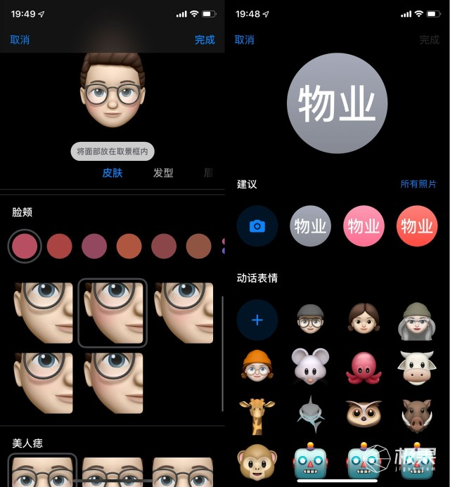 「動手玩」以身試毒!被吹爆的iOS13真有那么好使嗎?